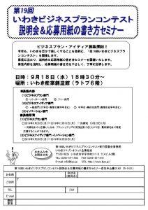 IBPC2019説明会&書き方セミナーチラシ_2019.9.18のサムネイル