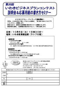 IBPC2020説明会&書き方セミナーチラシ_2020.10.6のサムネイル